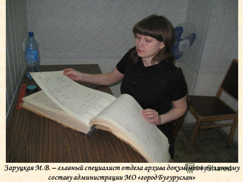 Заруцкая М.В. – главный специалист отдела архива документов по личному составу администрации МО «город Бугуруслан»