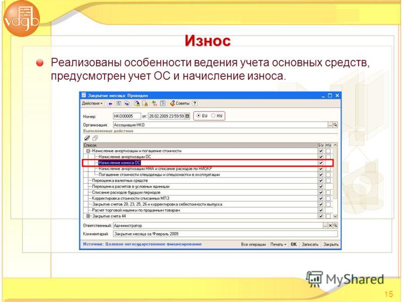 Реализованы особенности ведения учета основных средств, предусмотрен учет ОС и начисление износа. 15 Износ
