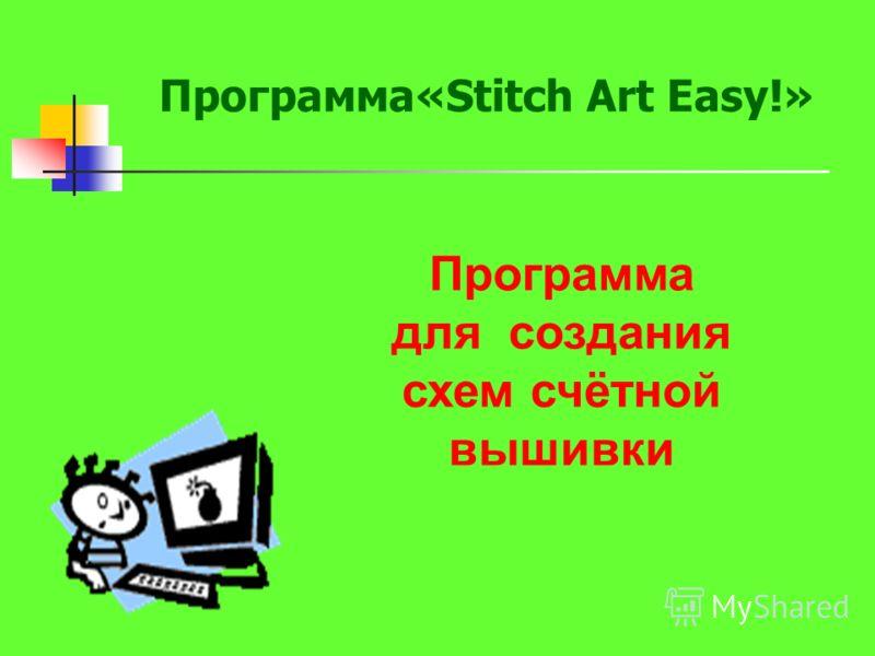 Программа для создания схем счётной вышивки Программа«Stitch Art Easy!»