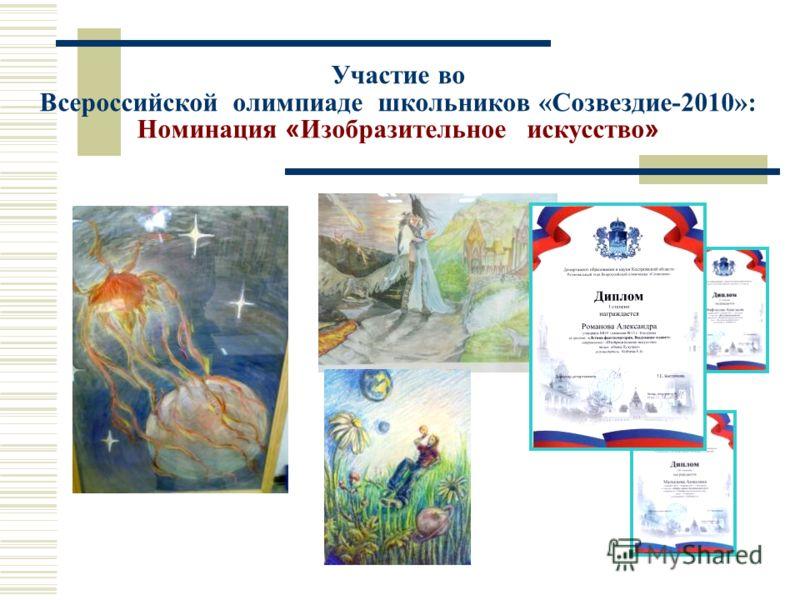 Участие во Всероссийской олимпиаде школьников «Созвездие-2010»: Номинация « Изобразительное искусство »