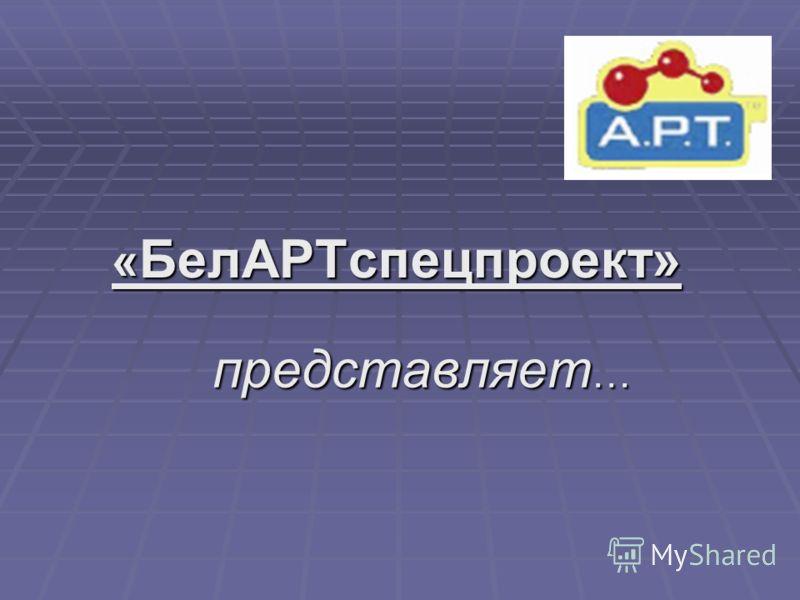 « БелАРТспецпроект» представляет …
