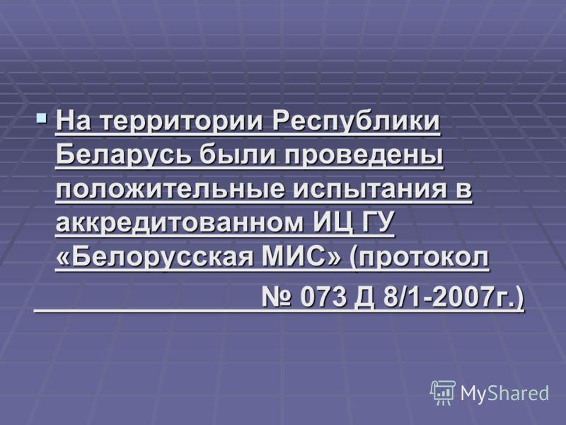 На территории Республики Беларусь были проведены положительные испытания в аккредитованном ИЦ ГУ «Белорусская МИС» (протокол На территории Республики Беларусь были проведены положительные испытания в аккредитованном ИЦ ГУ «Белорусская МИС» (протокол
