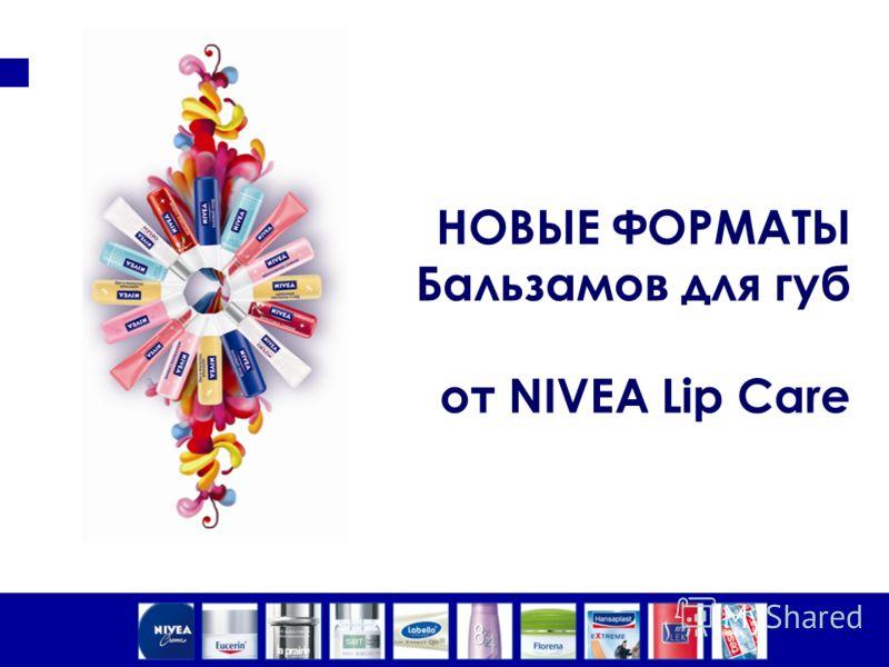 НОВЫЕ ФОРМАТЫ Бальзамов для губ от NIVEA Lip Care
