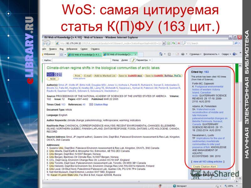 WoS: самая цитируемая статья К(П)ФУ (163 цит.)