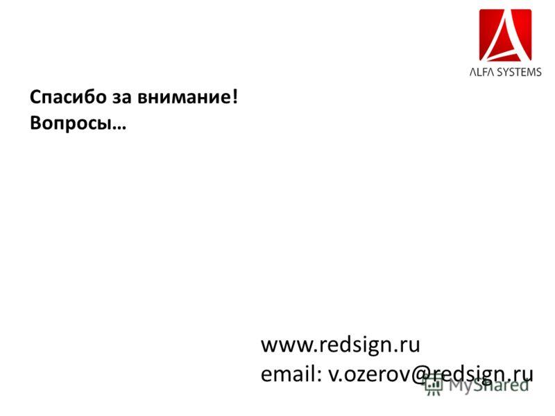 Спасибо за внимание! Вопросы… www.redsign.ru email: v.ozerov@redsign.ru