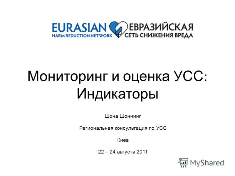 Мониторинг и оценка УСС : Индикаторы Шона Шоннинг Региональная консультация по УСС Киев 22 – 24 августа 2011