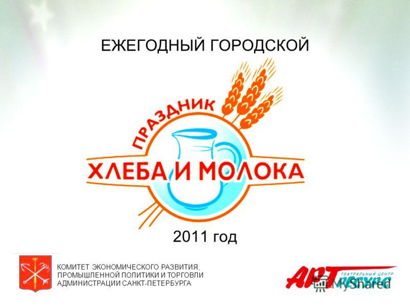 ЕЖЕГОДНЫЙ ГОРОДСКОЙ 2011 год КОМИТЕТ ЭКОНОМИЧЕСКОГО РАЗВИТИЯ, ПРОМЫШЛЕННОЙ ПОЛИТИКИ И ТОРГОВЛИ АДМИНИСТРАЦИИ САНКТ-ПЕТЕРБУРГА