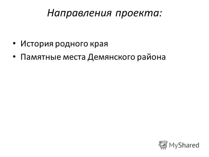 Направления проекта: История родного края Памятные места Демянского района