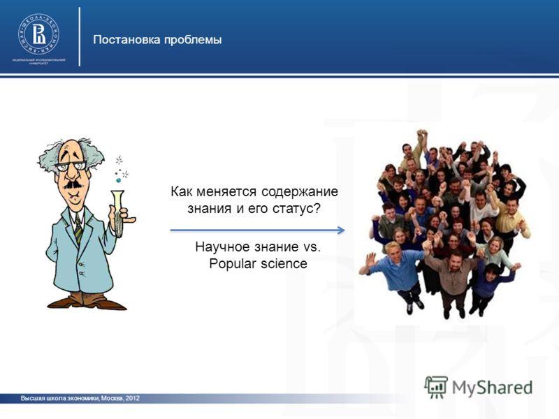 Высшая школа экономики, Москва, 2012 Постановка проблемы фото Как меняется содержание знания и его статус? Научное знание vs. Popular science