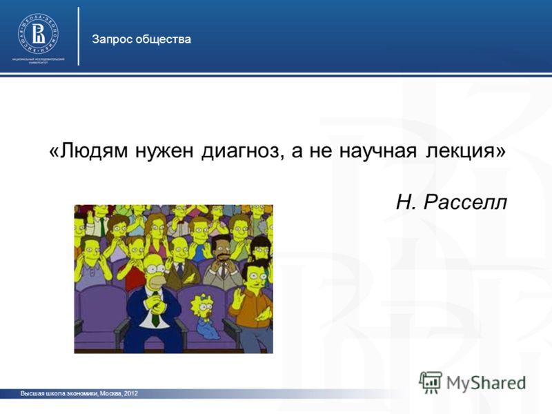 Высшая школа экономики, Москва, 2012 Запрос общества фото «Людям нужен диагноз, а не научная лекция» Н. Расселл