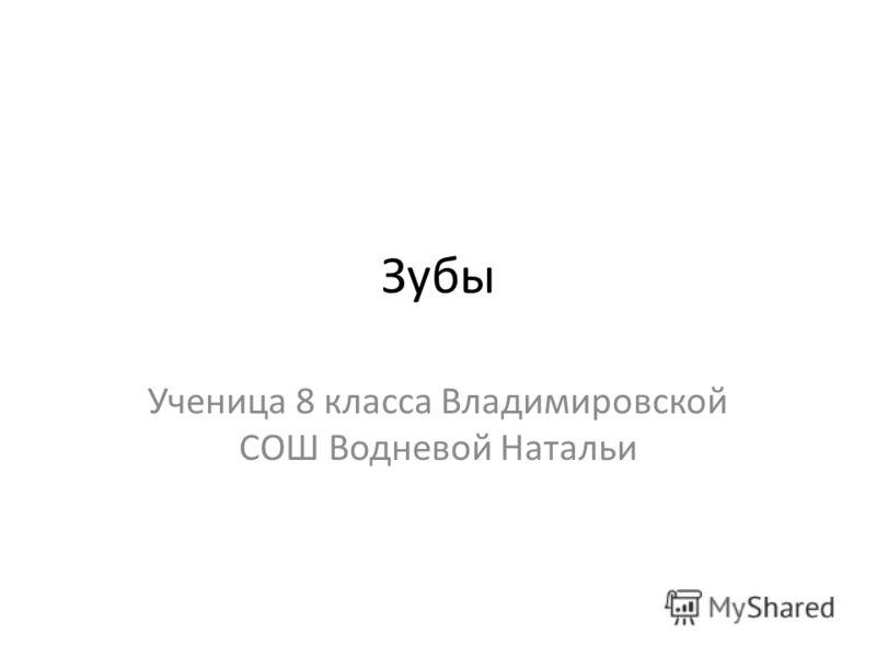 Зубы Ученица 8 класса Владимировской СОШ Водневой Натальи