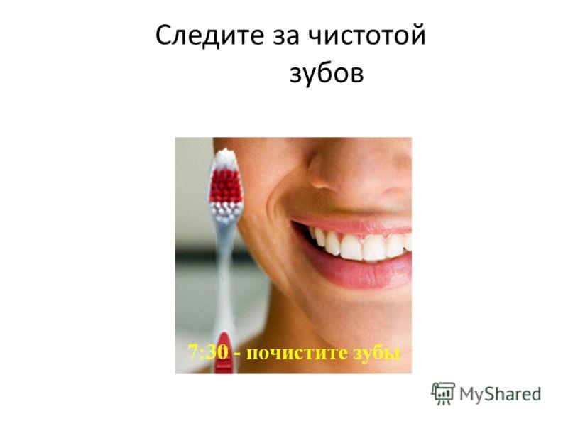 Следите за чистотой зубов