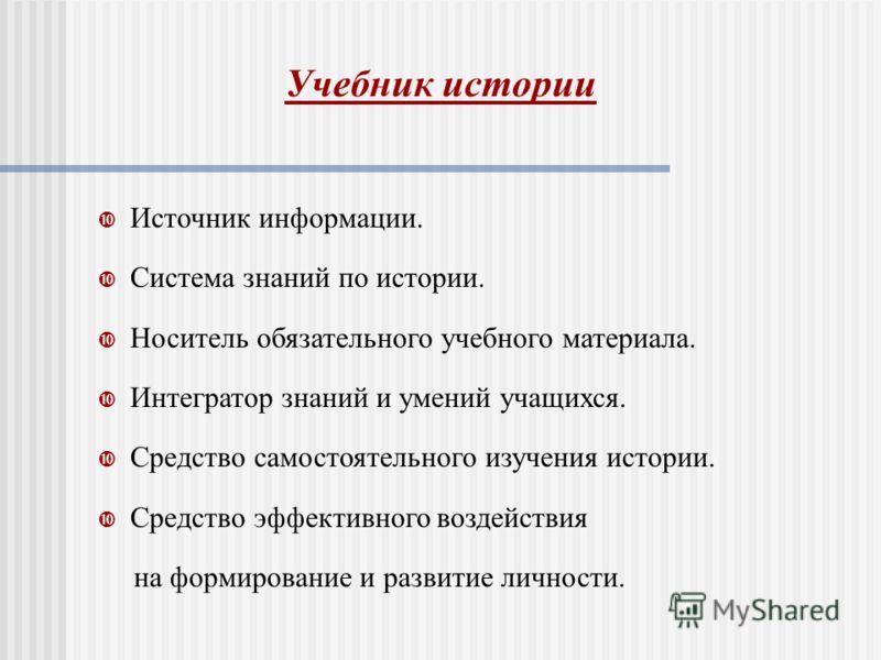Решебник История России 6 Класс