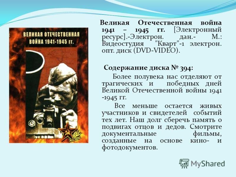 Великая Отечественная война 1941 – 1945 гг. [Электронный ресурс].-Электрон. дан.- М.: Видеостудия