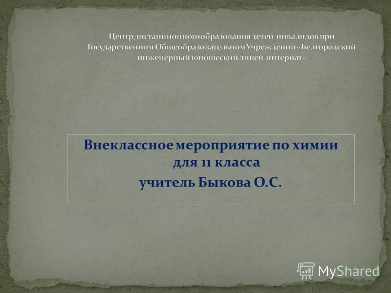 Внеклассное мероприятие по химии для 11 класса учитель Быкова О.С.