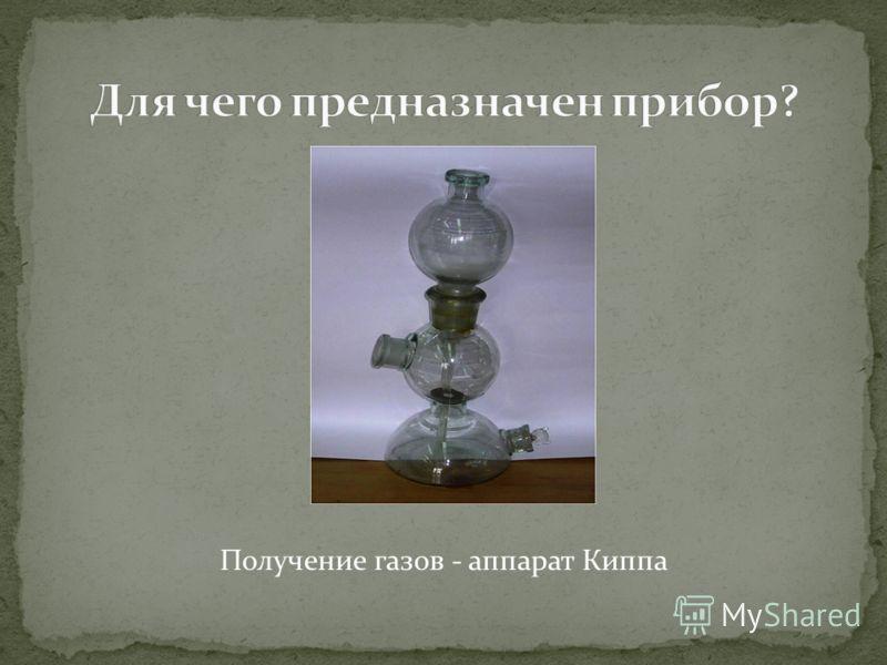 Получение газов - аппарат Киппа