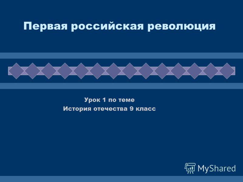 Первая российская революция Урок 1 по теме История отечества 9 класс