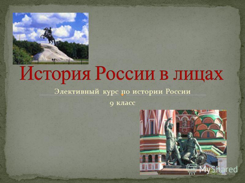 Элективный курс по истории России 9 класс