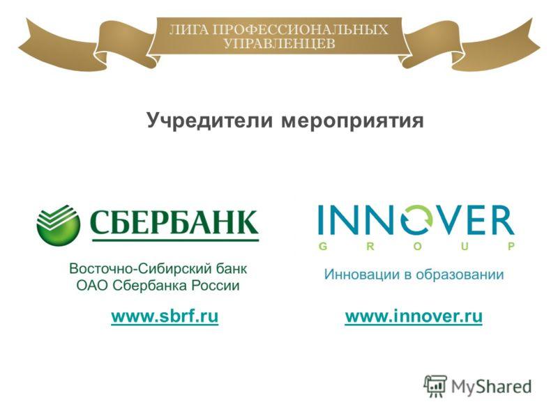 Учредители мероприятия www.sbrf.ruwww.innover.ru