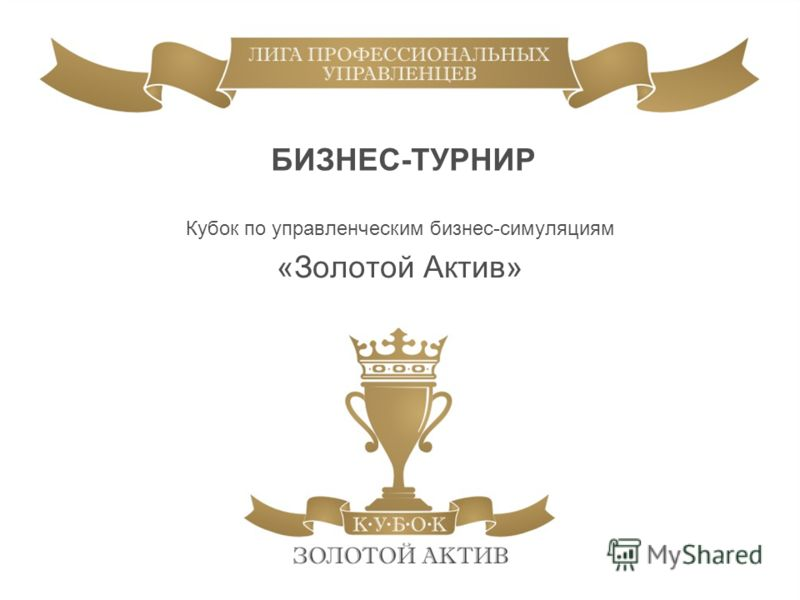 Кубок по управленческим бизнес-симуляциям «Золотой Актив» БИЗНЕС-ТУРНИР