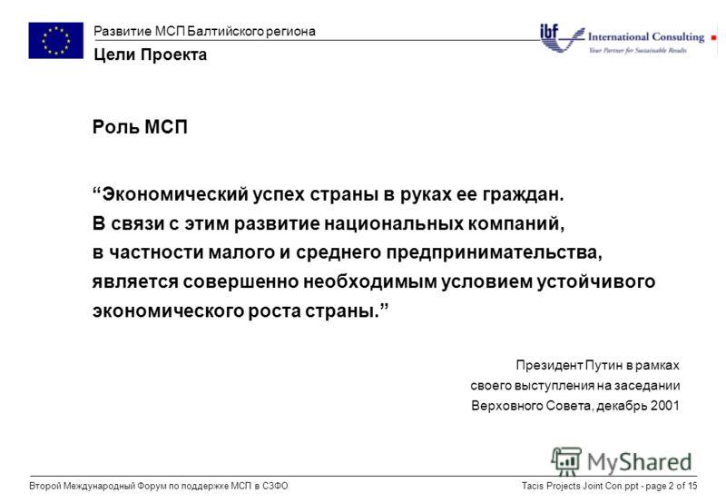 Развитие МСП Балтийского региона Tacis Projects Joint Con.ppt - page 2 of 15Второй Международный Форум по поддержке МСП в СЗФО Цели Проекта Роль МСП Экономический успех страны в руках ее граждан. В связи с этим развитие национальных компаний, в частн
