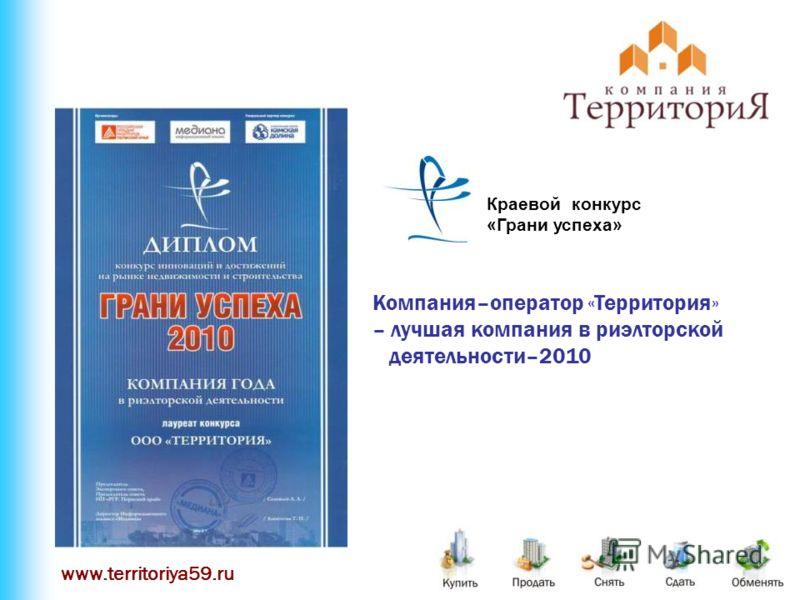 www.territoriya59.ru Компания–оператор «Территория» – лучшая компания в риэлторской деятельности–2010 Краевой конкурс «Грани успеха»