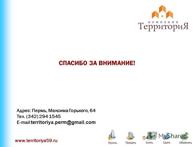 Адрес: Пермь, Максима Горького, 64 Тел. (342) 294 1545 E-mail territoriya.perm@gmail.com www.territoriya59.ru СПАСИБО ЗА ВНИМАНИЕ!