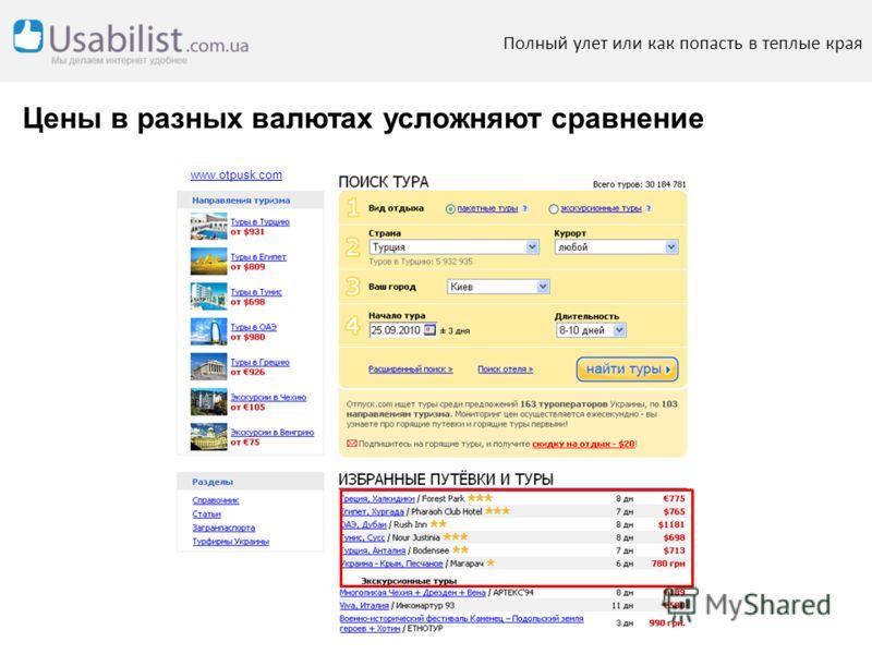 Цены в разных валютах усложняют сравнение www.otpusk.com Полный улет или как попасть в теплые края