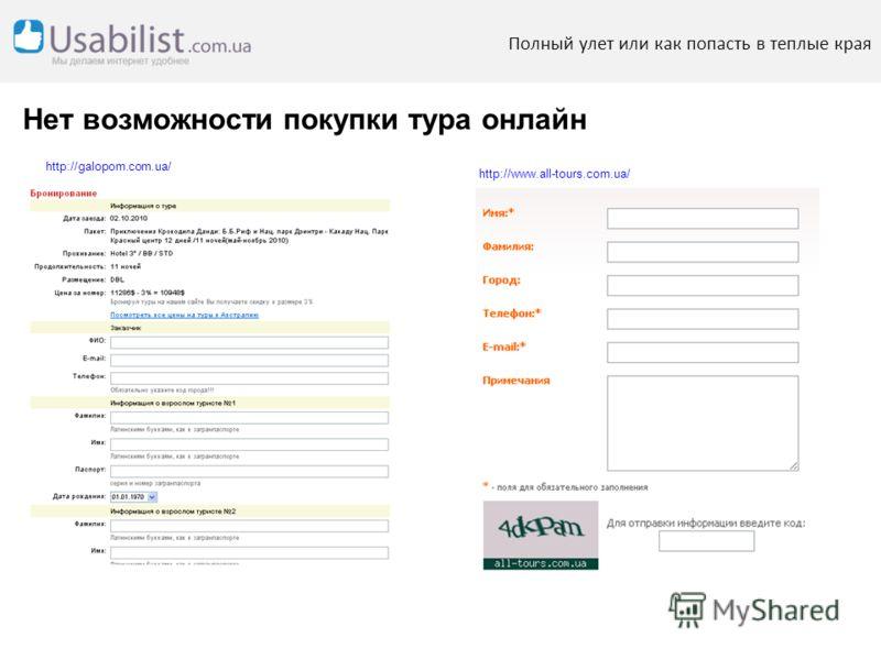 Нет возможности покупки тура онлайн http://galopom.com.ua/ http://www.all-tours.com.ua/ Полный улет или как попасть в теплые края