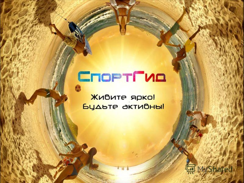 «СпортГид» спортивный навигатор г. Киева