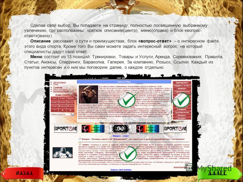 «СпортГид» - спортивный навигатор г. Киева. Сделав свой выбор, Вы попадаете на страницу, полностью посвященную выбранному увлечению, где расположены: краткое описание(центр), меню(справа) и блок «вопрос- ответ»(внизу). Описание расскажет о сути и пре