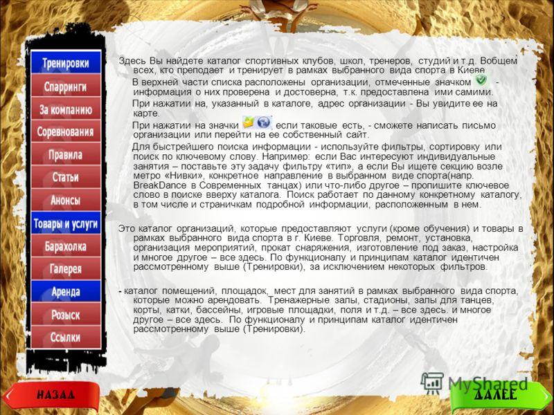 «СпортГид» - спортивный навигатор г. Киева. Здесь Вы найдете каталог спортивных клубов, школ, тренеров, студий и т.д. Вобщем всех, кто преподает и тренирует в рамках выбранного вида спорта в Киеве. В верхней части списка расположены организации, отме