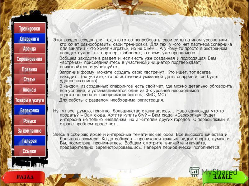 «СпортГид» - спортивный навигатор г. Киева. Этот раздел создан для тех, кто готов попробовать свои силы на ином уровне или кто хочет разнообразить свои тренировки. Для тех, у кого нет партнера/соперника для занятий - кто хочет «играть», но не с кем..