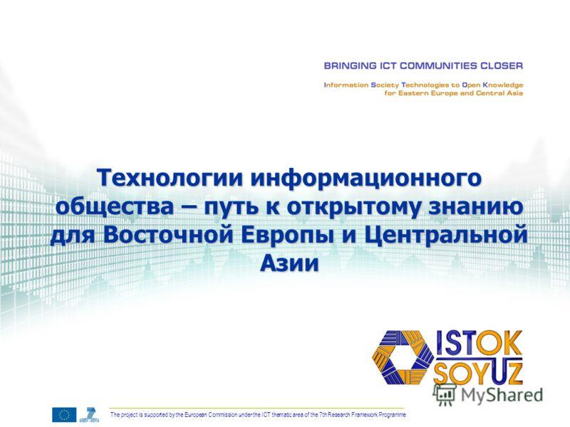 The project is supported by the European Commission under the ICT thematic area of the 7th Research Framework Programme Технологии информационного общества – путь к открытому знанию для Восточной Европы и Центральной Азии