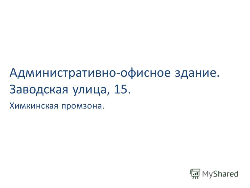 Административно-офисное здание. Заводская улица, 15. Химкинская промзона.