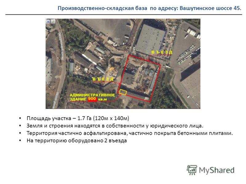 _____________________________________________________________________________ Производственно-складская база по адресу: Вашутинское шоссе 45. Площадь участка – 1.7 Га (120м х 140м) Земля и строения находятся в собственности у юридического лица. Терри