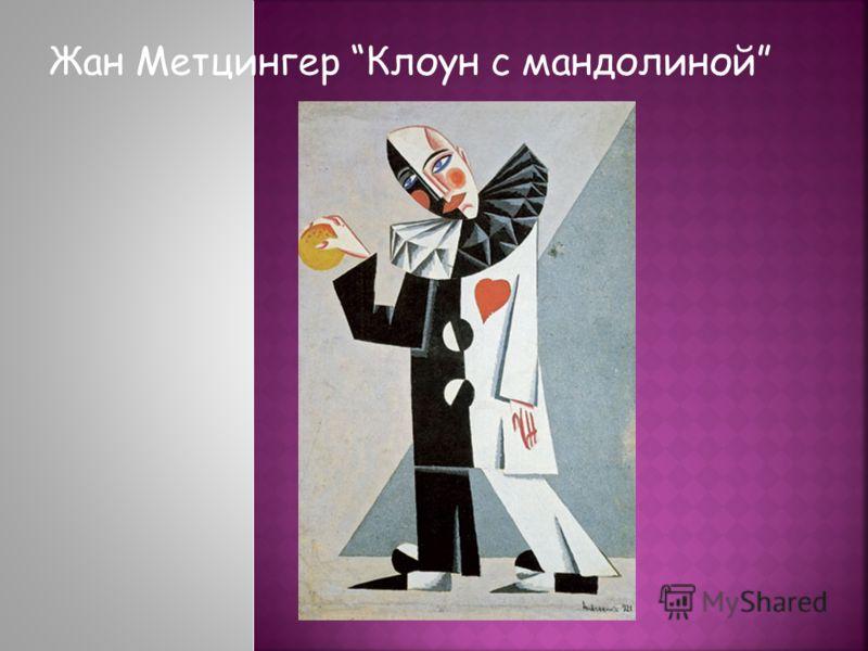 Жан Метцингер Клоун с мандолиной
