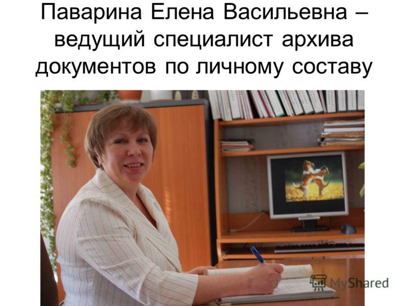 Паварина Елена Васильевна – ведущий специалист архива документов по личному составу