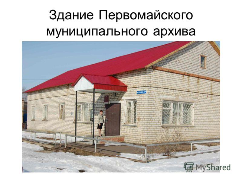 Здание Первомайского муниципального архива