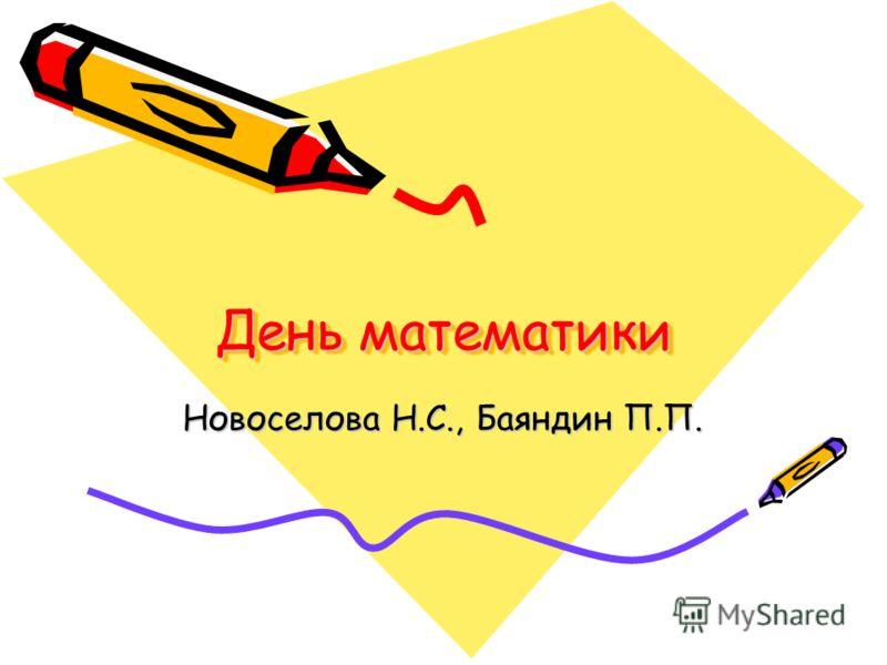 День математики Новоселова Н.С., Баяндин П.П.