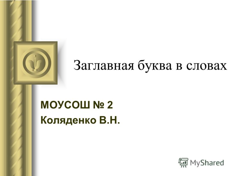 Заглавная буква в словах МОУСОШ 2 Коляденко В.Н.