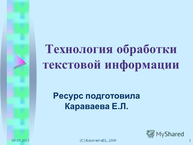 Презентация на тему c karavaevael Технология обработки  1 c karavaevael Технология обработки текстовой информации