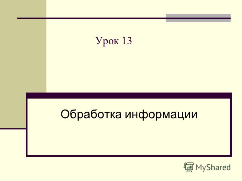 Урок 13 Обработка информации