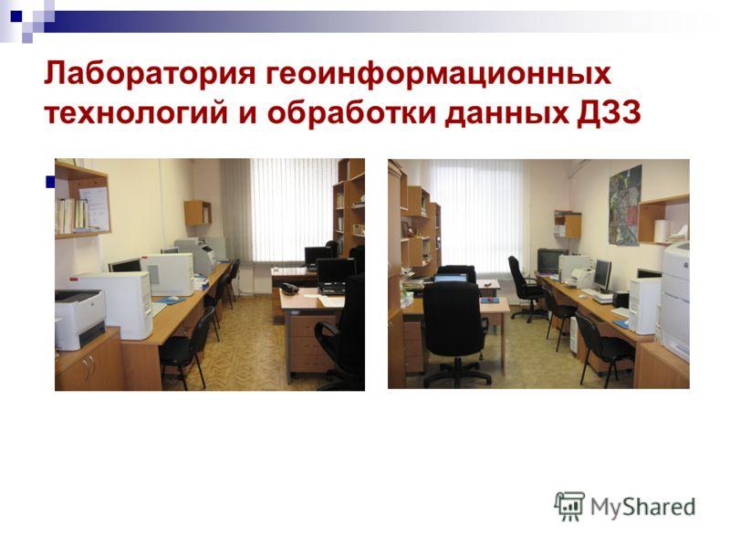 Лаборатория геоинформационных технологий и обработки данных ДЗЗ