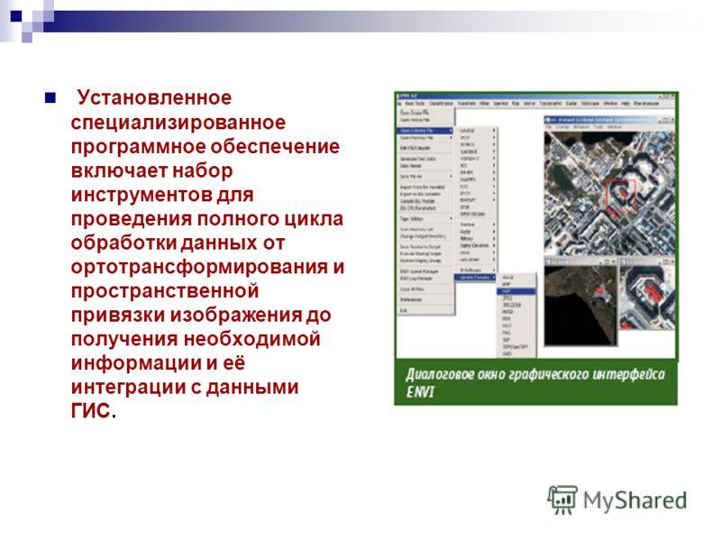 Установленное специализированное программное обеспечение включает набор инструментов для проведения полного цикла обработки данных от ортотрансформирования и пространственной привязки изображения до получения необходимой информации и её интеграции с