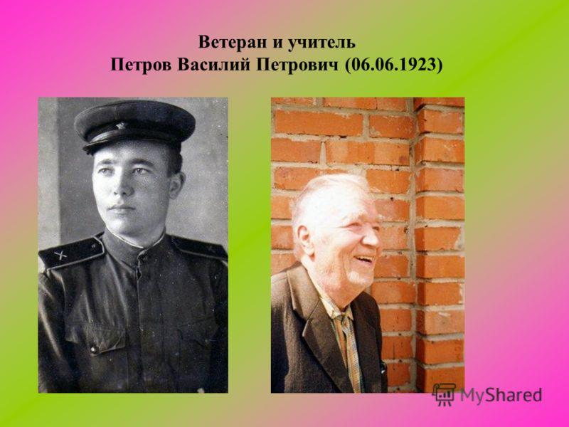Ветеран и учитель Петров Василий Петрович (06.06.1923)