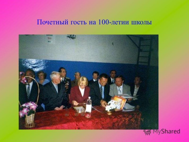 Почетный гость на 100-летии школы