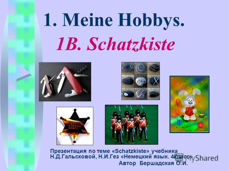 1B. Schatzkiste Презентация по теме «Schatzkiste» учебника Н.Д.Гальсковой, Н.И.Гез «Немецкий язык. 4класс» Автор Бершадская О.И. 1. Meine Hobbys.