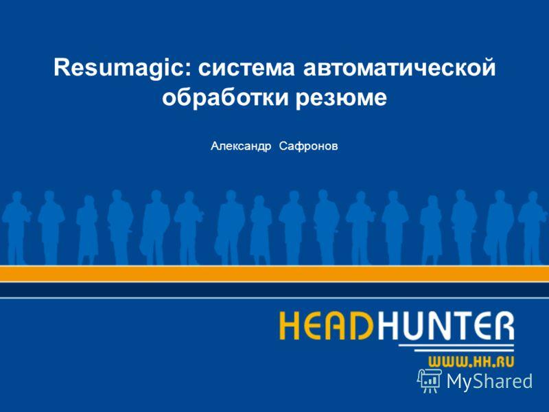 Resumagic: система автоматической обработки резюме Александр Сафронов