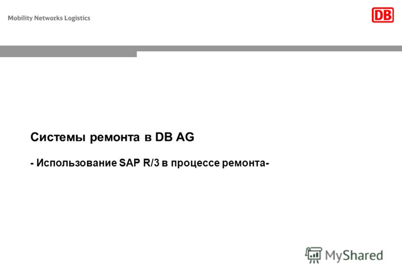 16DB Training, T.L./J.B. 30.06.2006 Системы ремонта в DB AG - Использование SAP R/3 в процессе ремонта-
